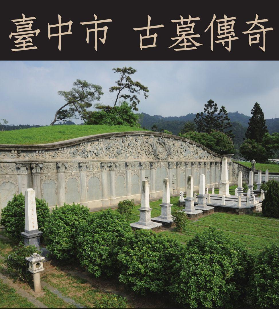臺中市 古墓傳奇