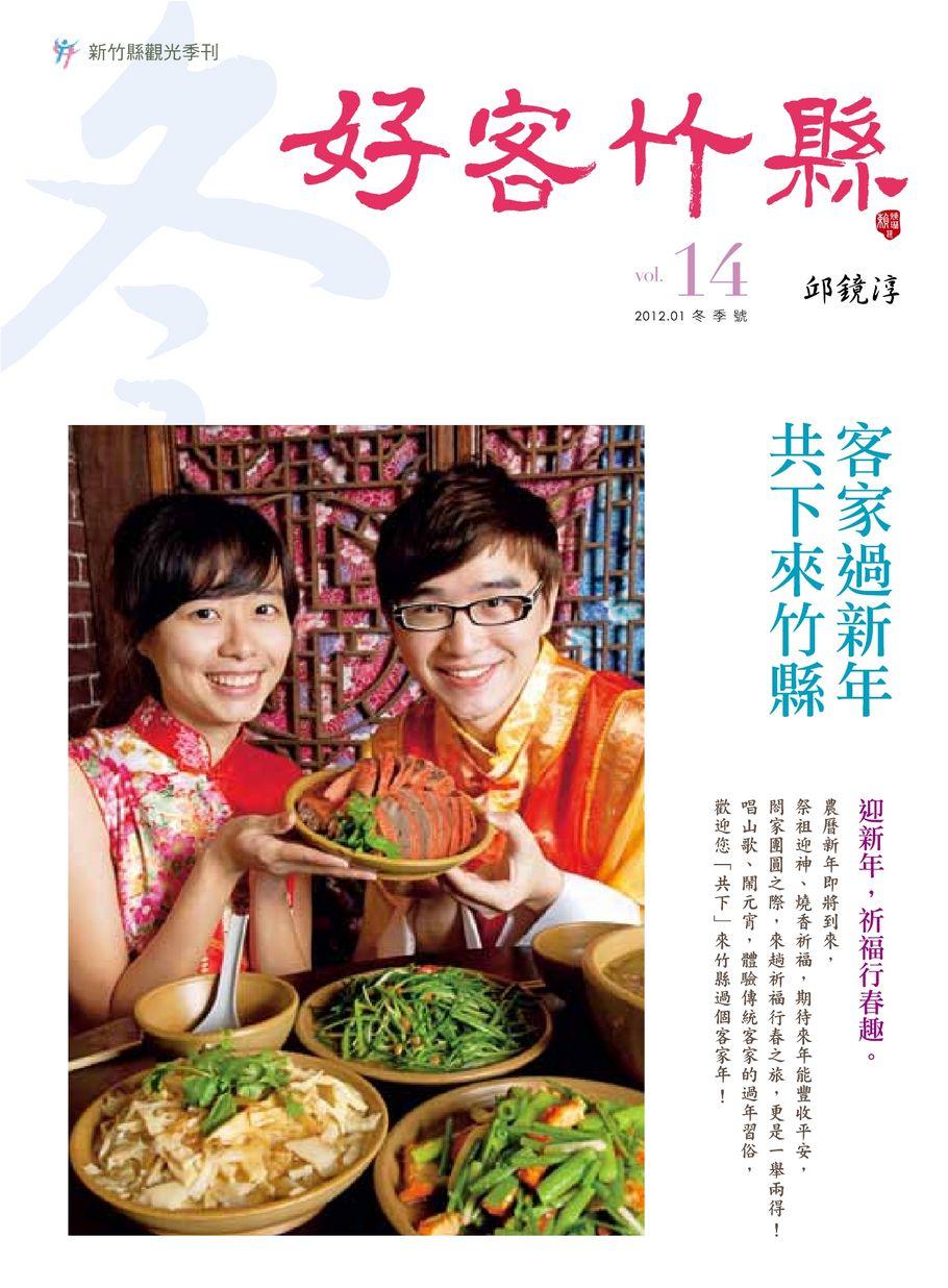 好客竹縣-2011冬季號 vol.14