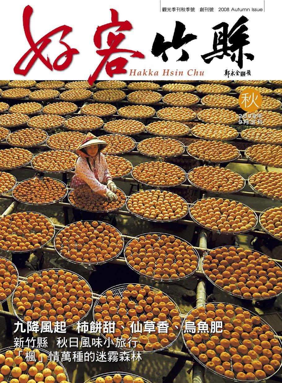 好客竹縣-2008創刊號 vol.01