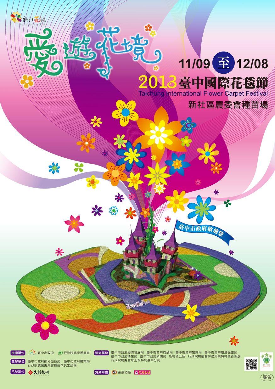 山海屯大臺中2013秋