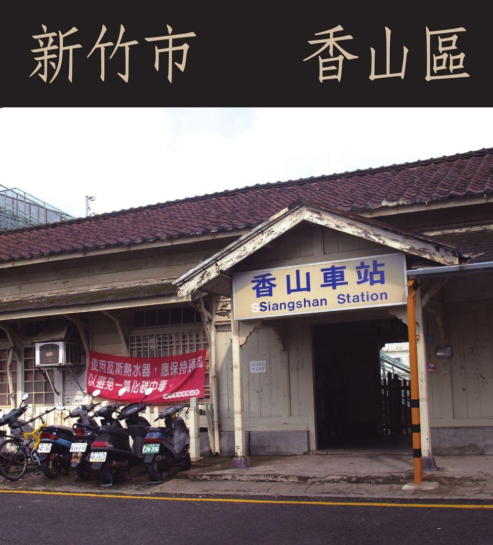 新竹市 香山區