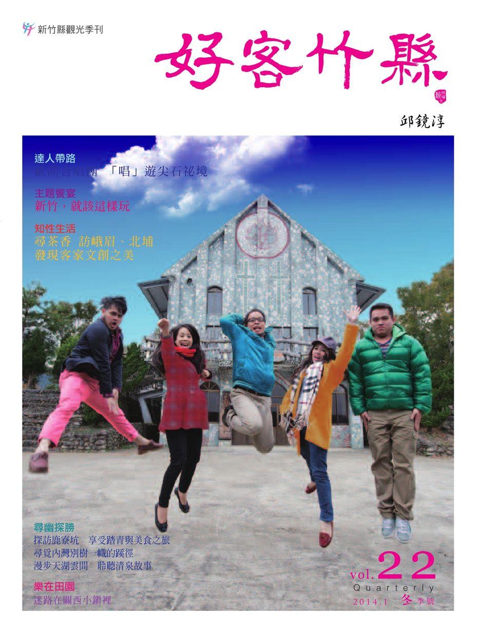 好客竹縣-2014 vol.22