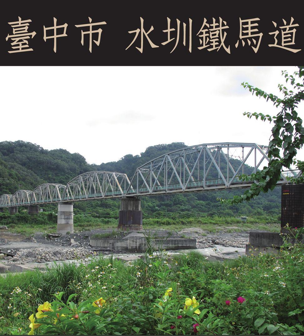 臺中市 水圳鐵馬道