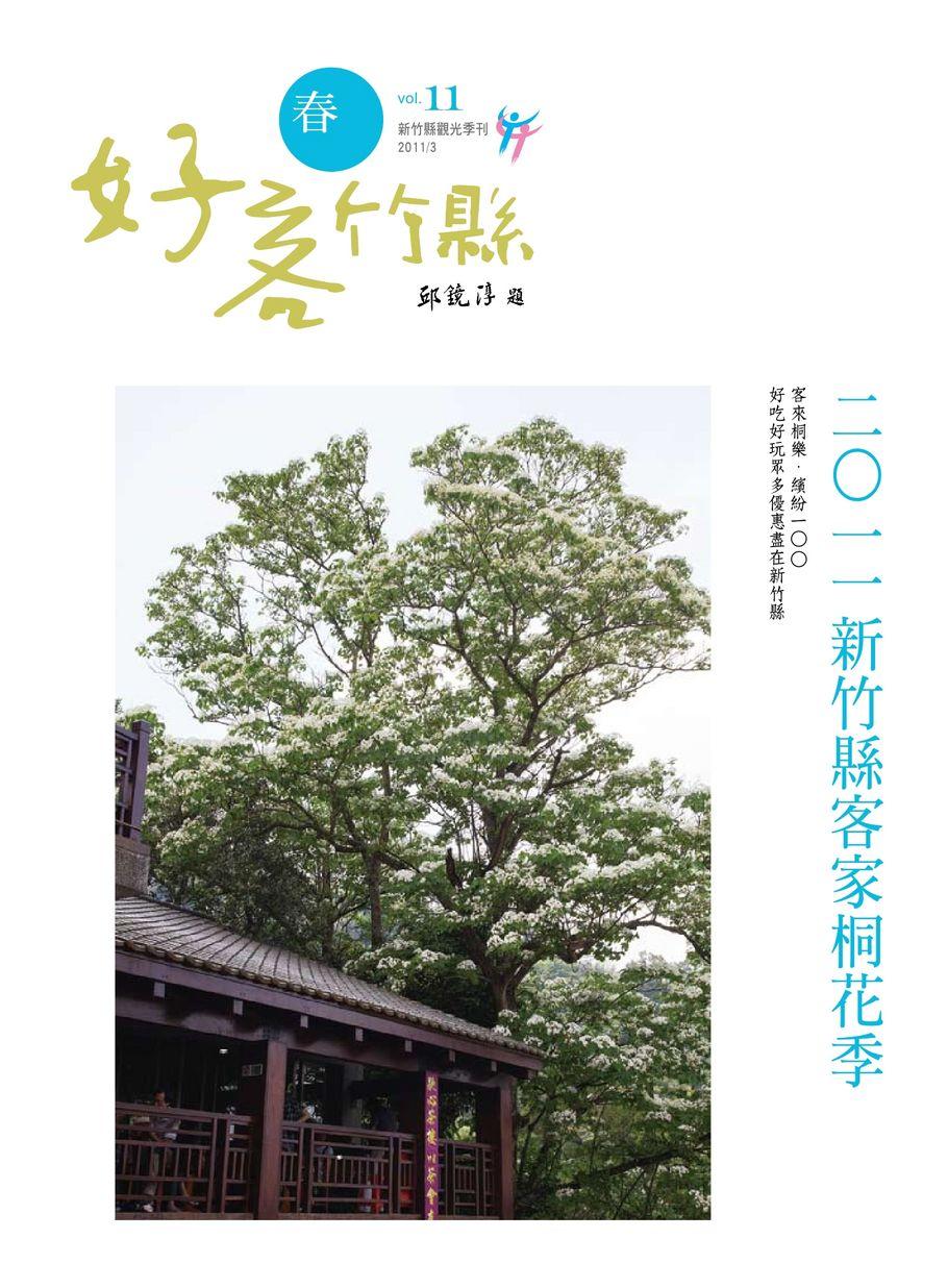 好客竹縣-2011春季號 vol.11