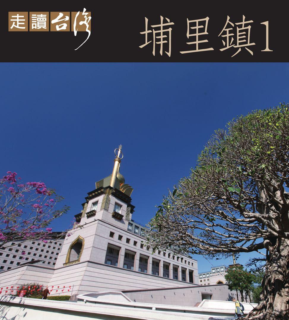 南投縣 埔里鎮(1)