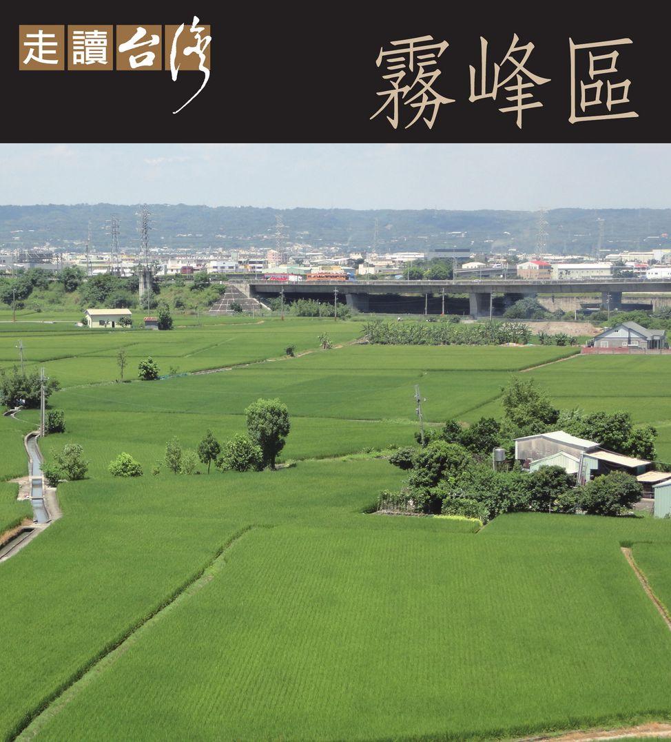 臺中市 霧峰區