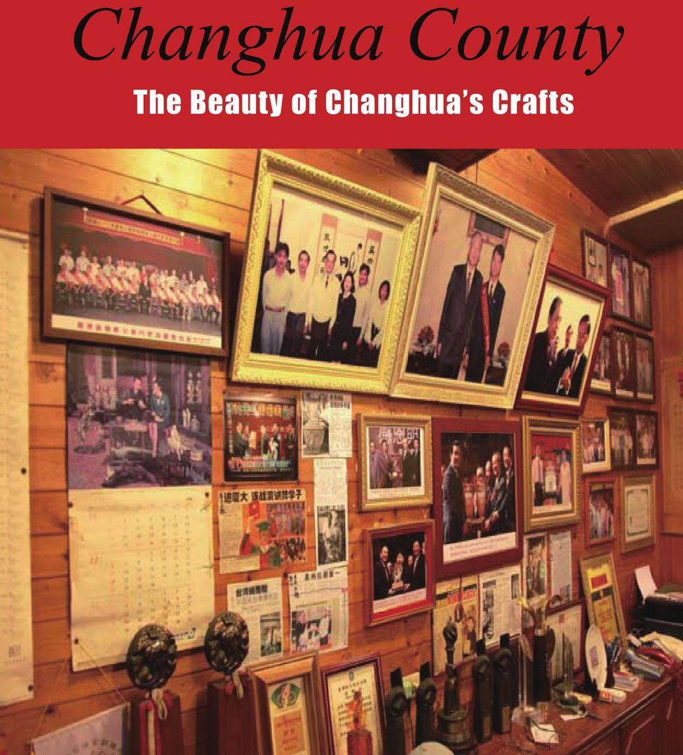 The Beauty of Changhua's Crafts