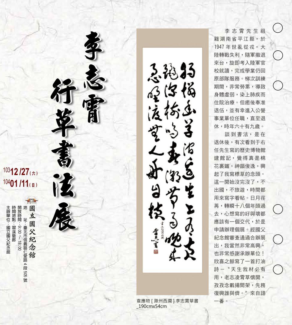 李志霄行草書法展 12/27-01/11