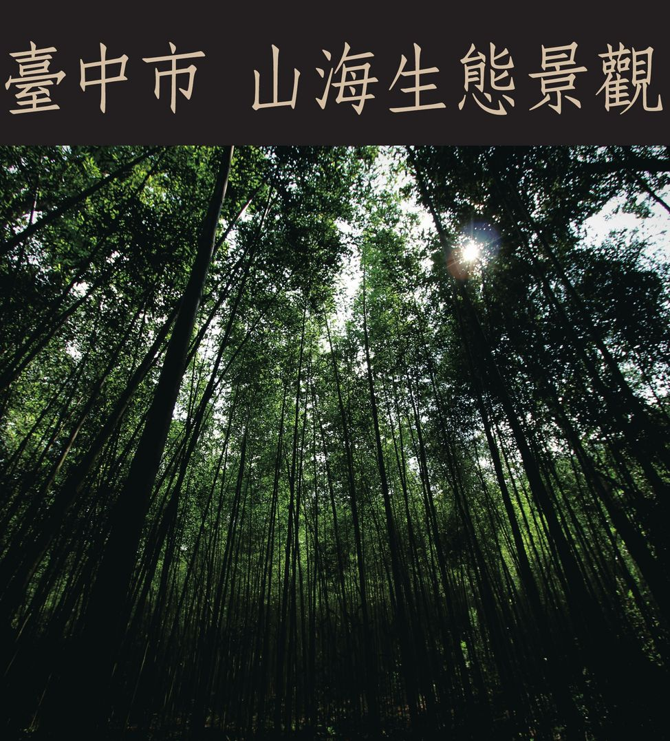 臺中市 山海生態景觀