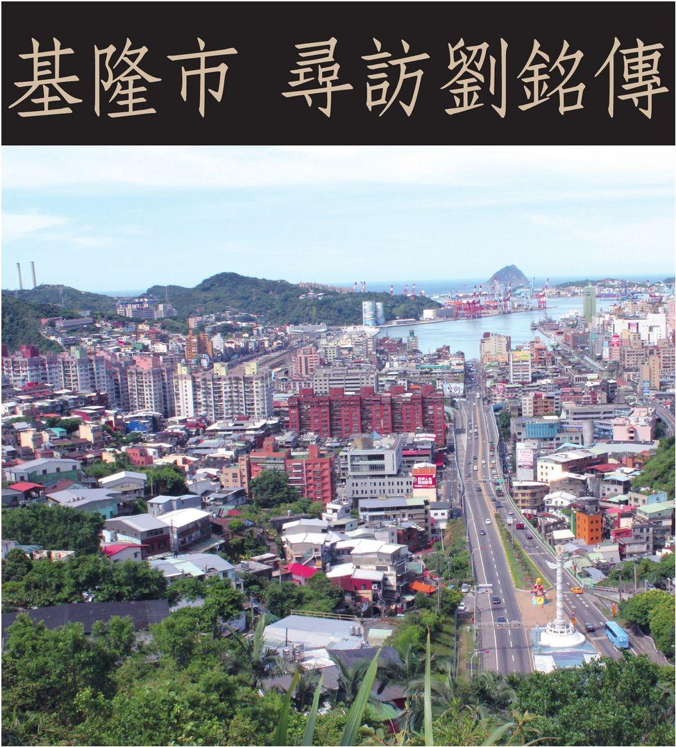 基隆市 尋訪劉銘傳