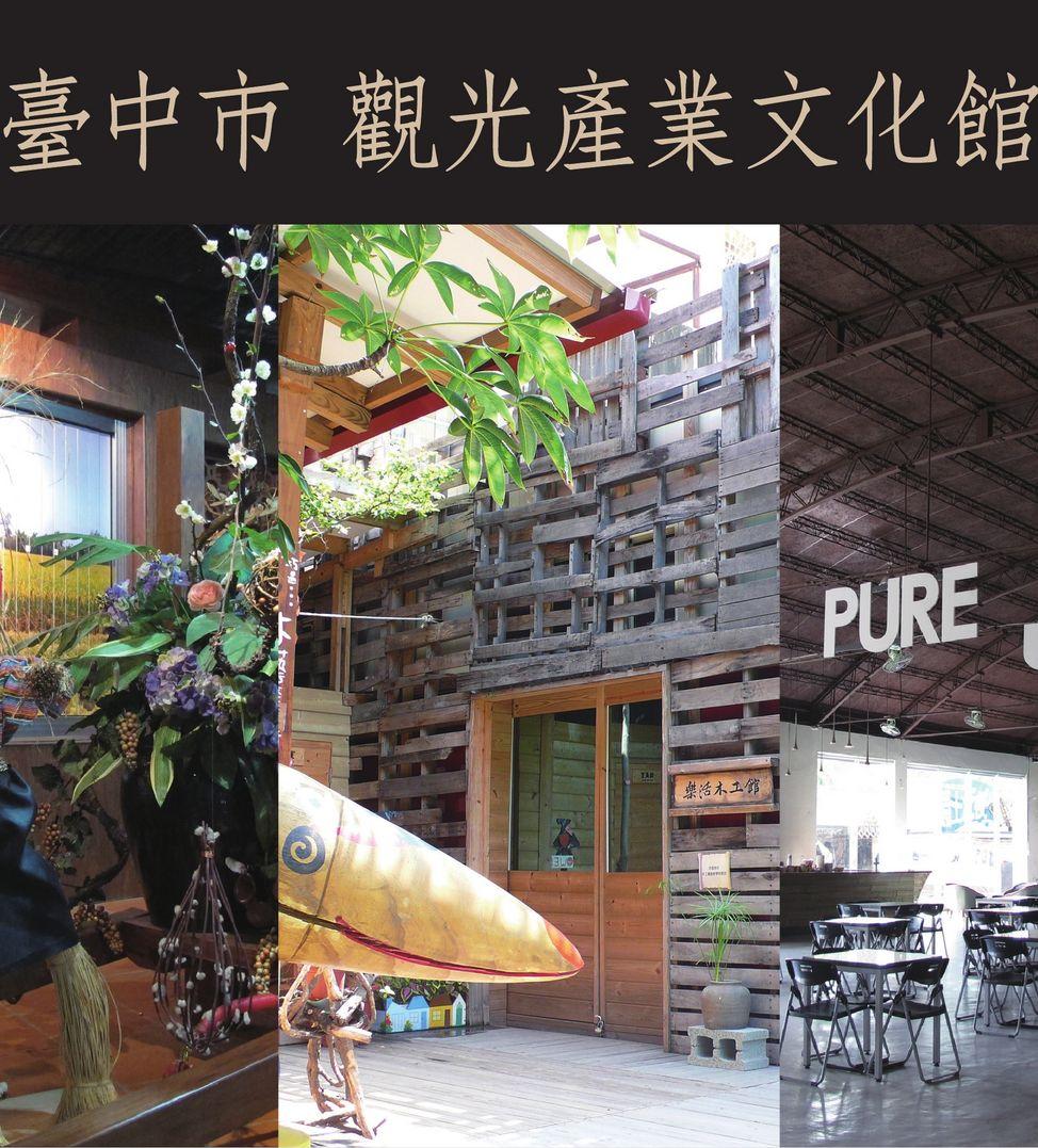 臺中市 觀光產業文化館