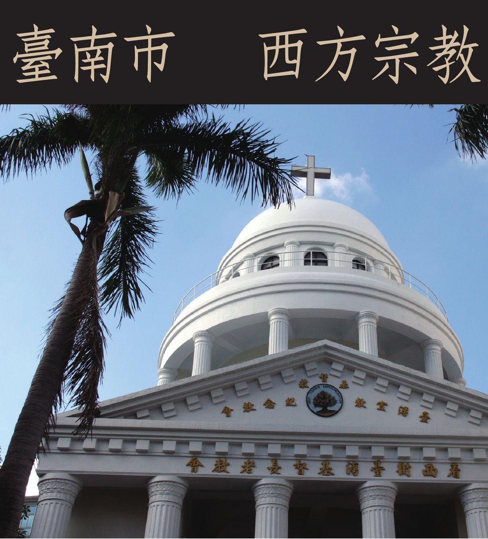 臺南市  西方宗教