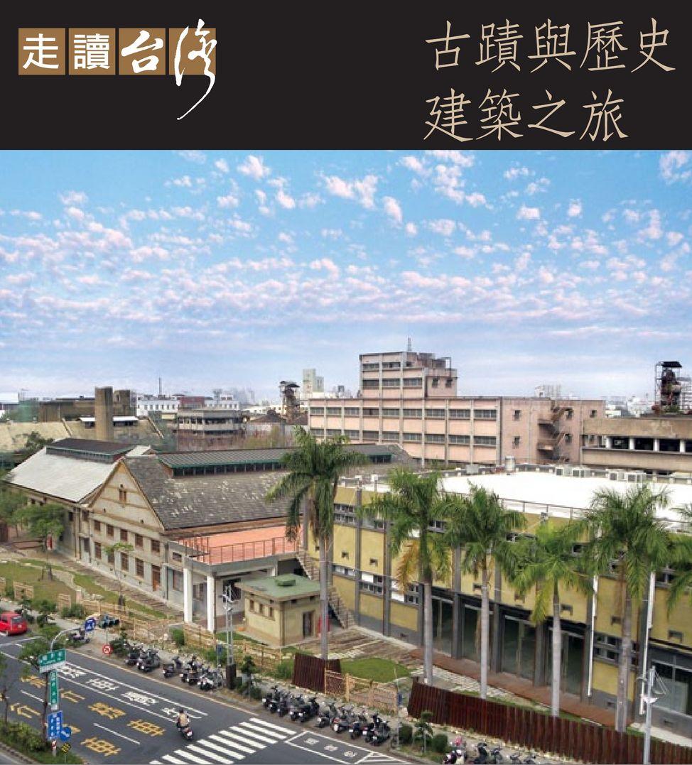 嘉義市 古蹟與歷史建築之旅