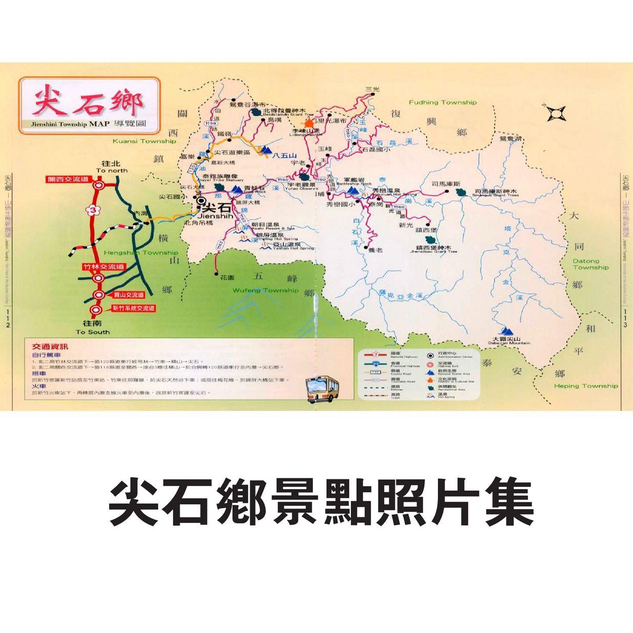 新竹縣尖石鄉景點照片集