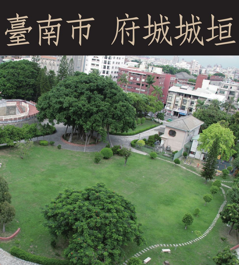 臺南市 府城城垣