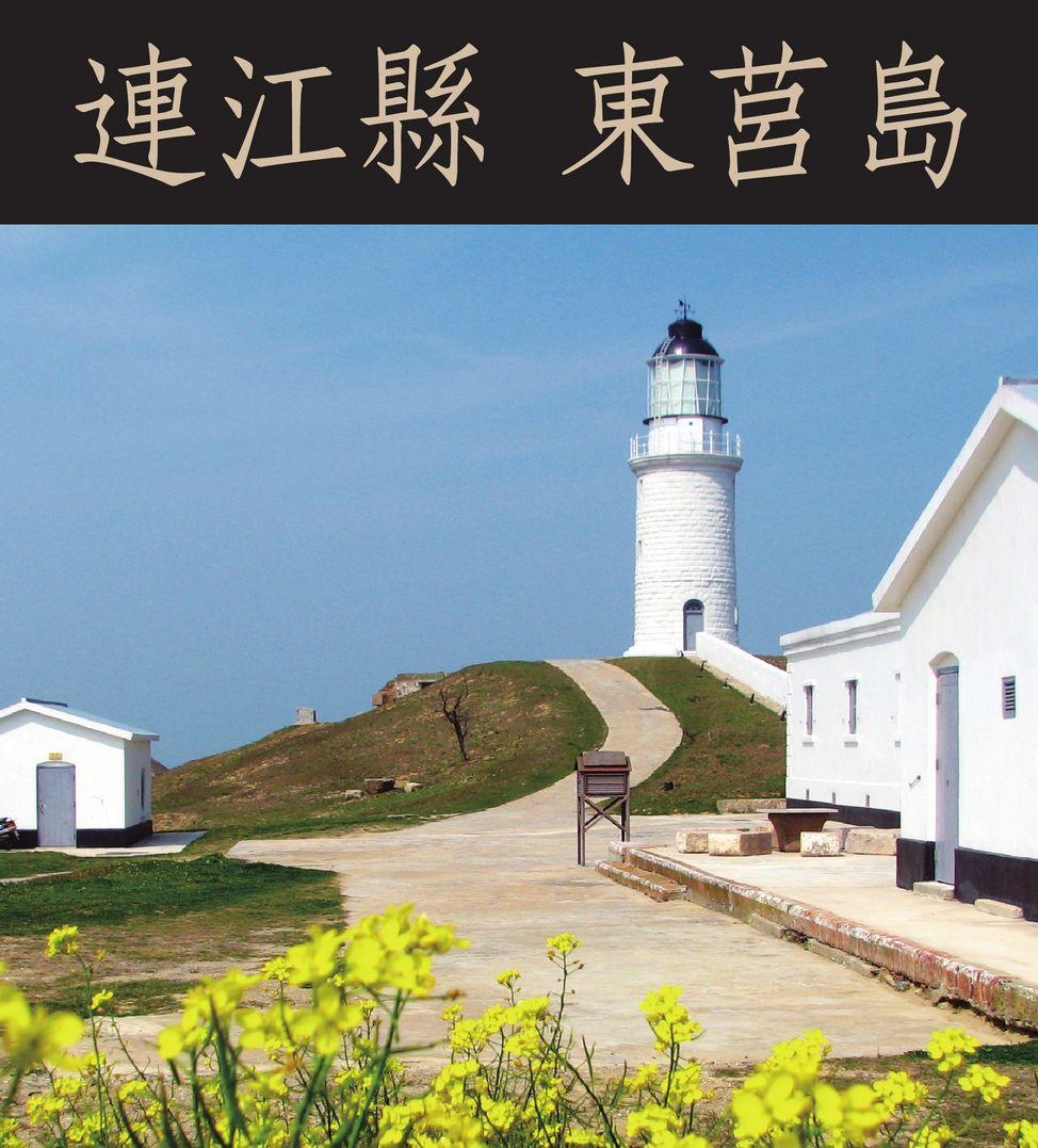 連江縣 東莒島