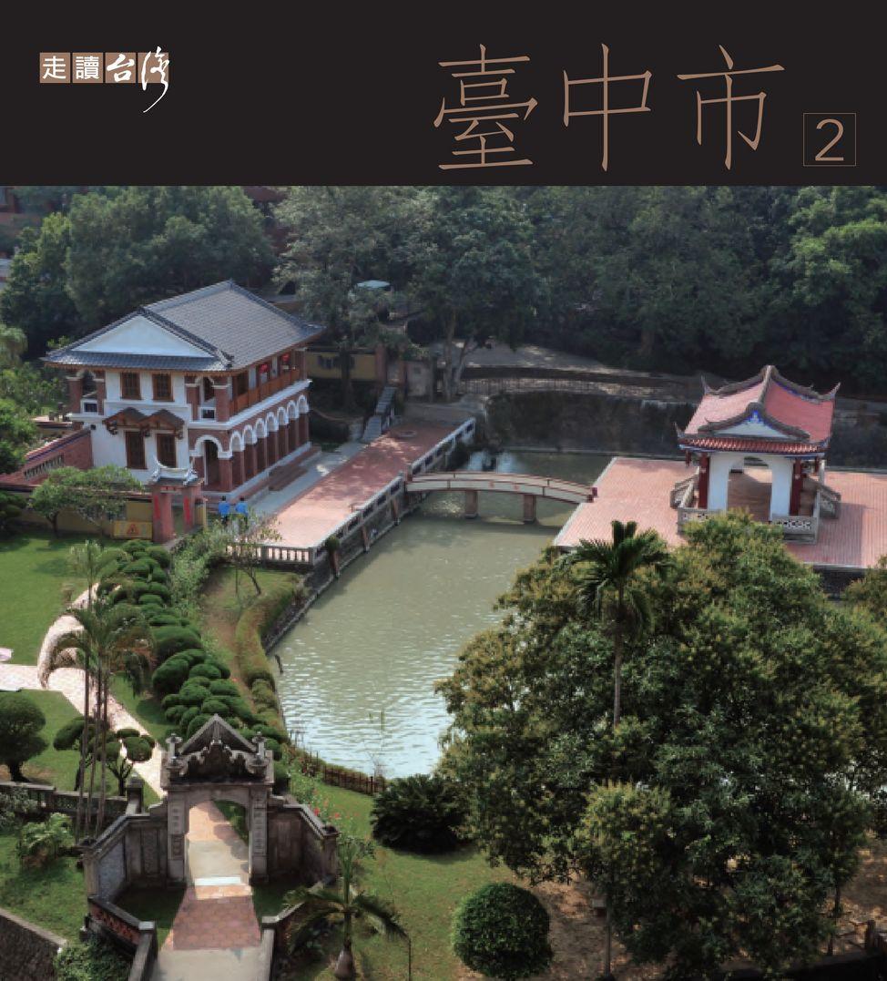 走讀台灣 臺中市2