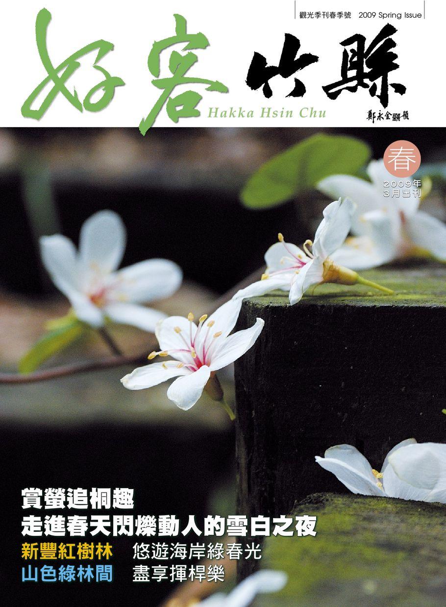 好客竹縣-2009春季號 vol.03