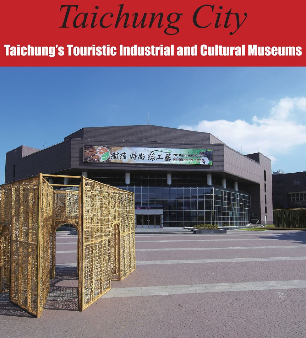 Taichung's Touristic Industrial and Cultural Museums