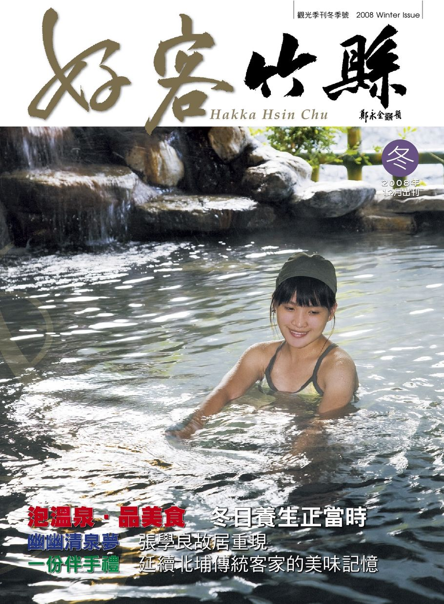 好客竹縣-2008冬季號 vol.02