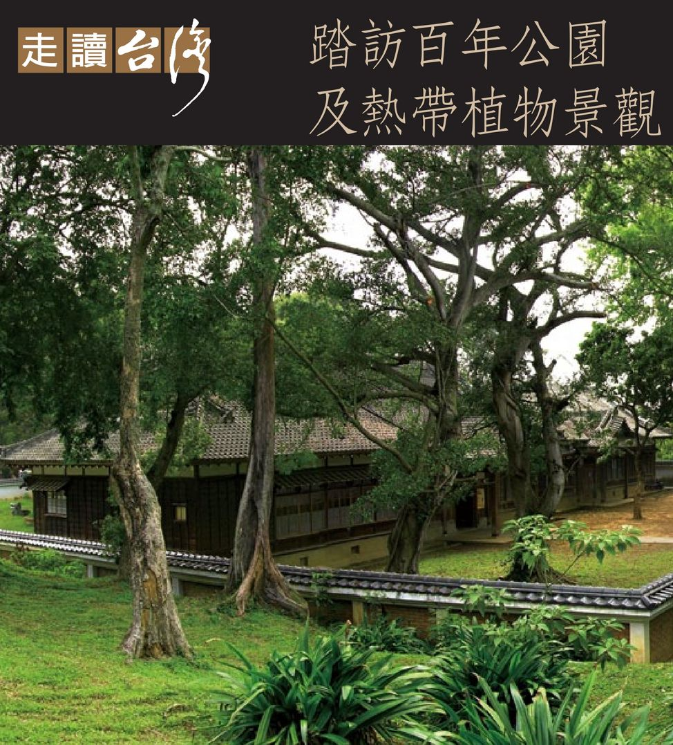 嘉義市 踏訪百年公園及熱帶植物景觀