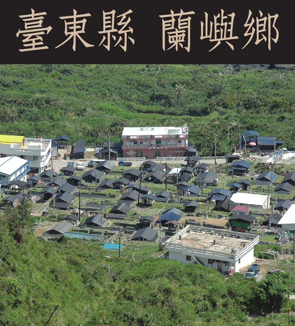 臺東縣 蘭嶼鄉