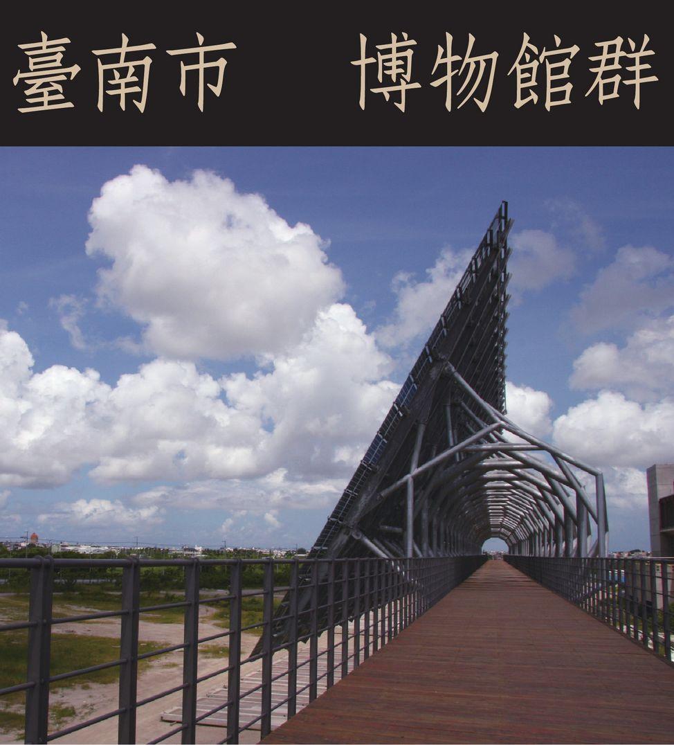 臺南市 博物館群
