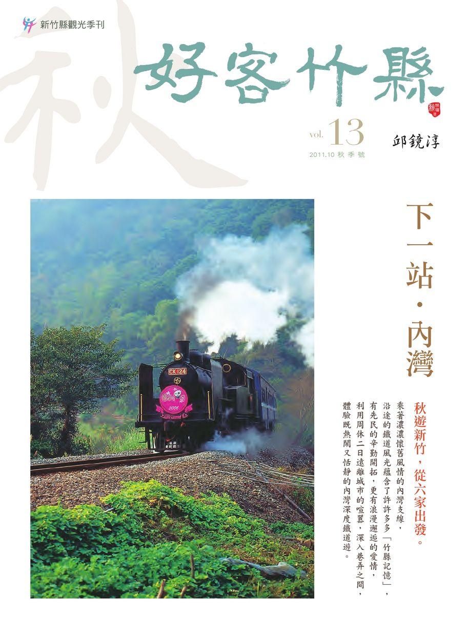 好客竹縣-2011秋季號 vol.13