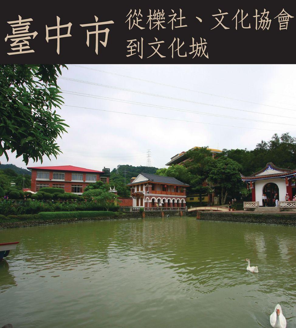 臺中市 從櫟社、文化協會到文化城