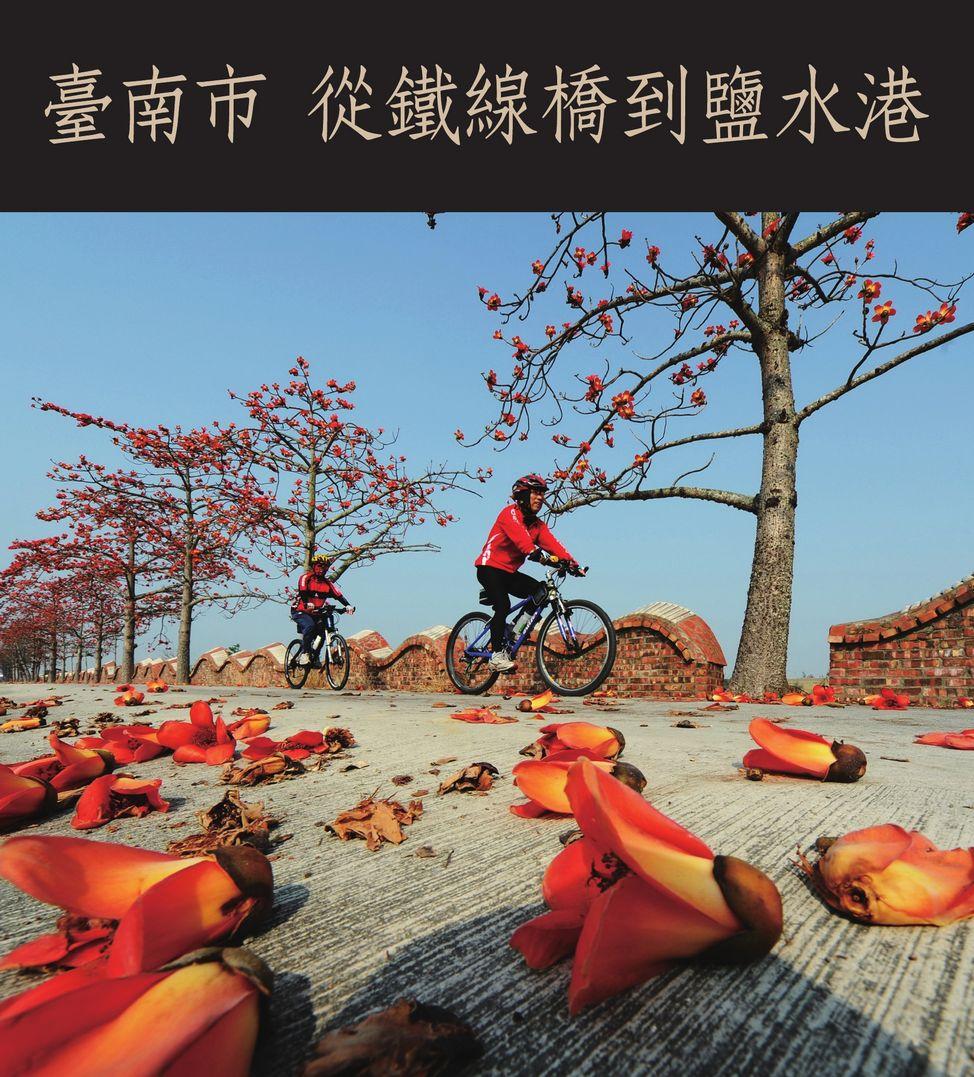 臺南市 從鐵線橋到鹽水港