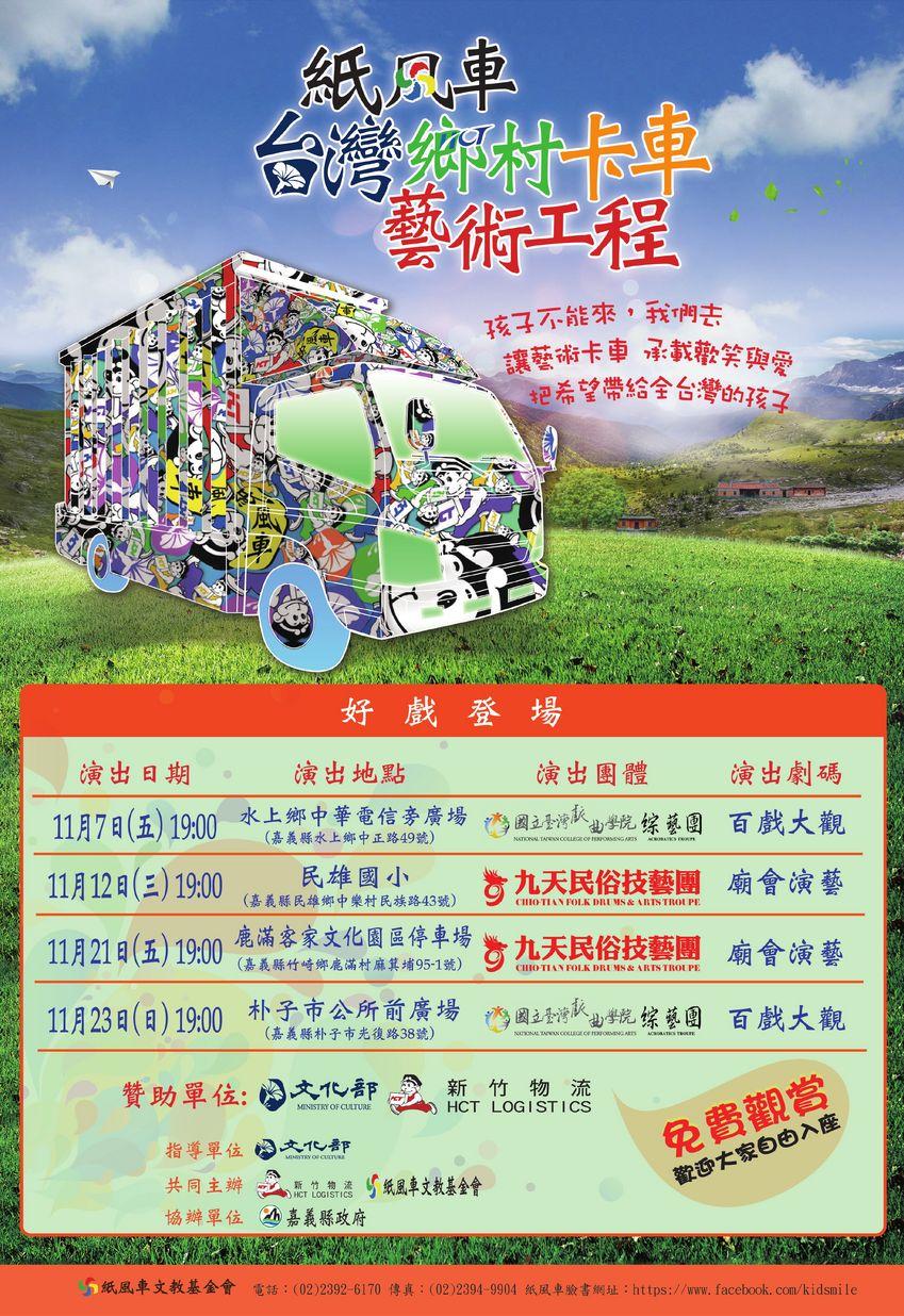 紙風車台灣鄉村卡車藝術工程