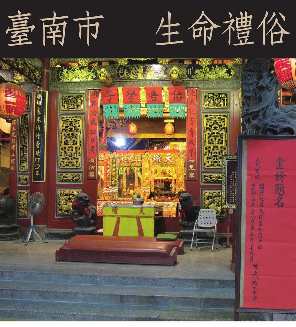 臺南市 生命禮俗