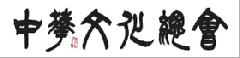 中華文化總會