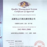 ISO認證9001:2008