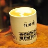 牧師樓古蹟庭園咖啡